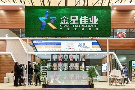 The 31st Shanghai Refrigeration Exhibition -1